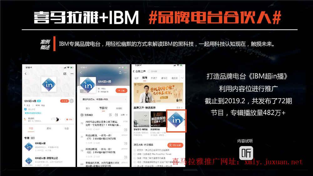 喜马拉雅+IBM合作案例